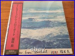 Ryo Fukui A Letter From Slowboat 2018 JAPAN Jazz NEW Vinyl LP NEW